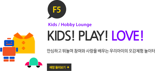 KIDS! PLAY! LOVE!